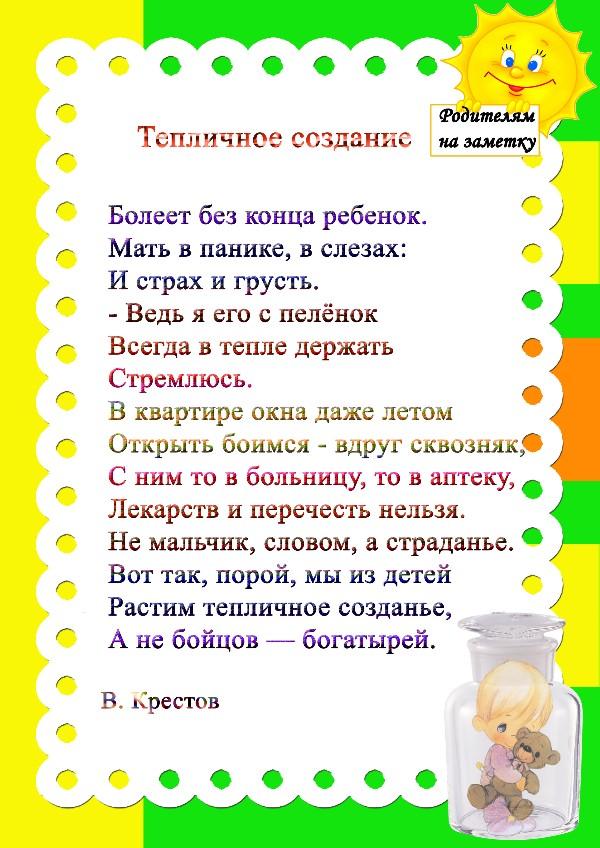 Детский стих с днем рожденьям